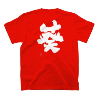 よか風の葵(出産祝い/命名/名入れ)よか風Tシャツ T-Shirtの裏面