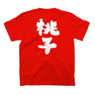 よか風の桃子(出産祝い/命名/名入れ)よか風Tシャツ T-Shirtの裏面