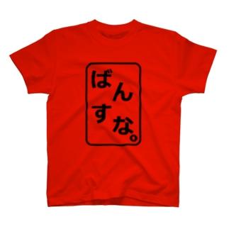 ばんすなロゴ(判子風)赤用 T-shirts