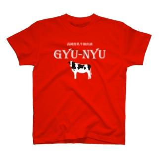高純度乳牛抽出液 T-shirts