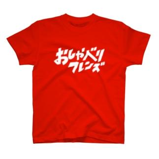 おしゃべりフレンズ T-shirts