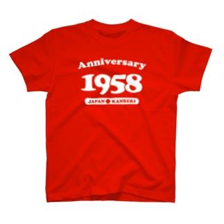 還暦 1958年生まれ anniversary T-shirts