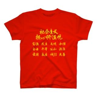社会主義核心価値観(黄) T-shirts