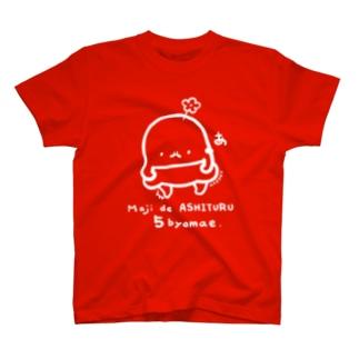 マジで足つる5秒前(濃い色向け) T-shirts
