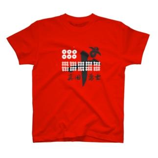 戦国武将・真田幸村Tシャツ【真田十勇士】 T-shirts