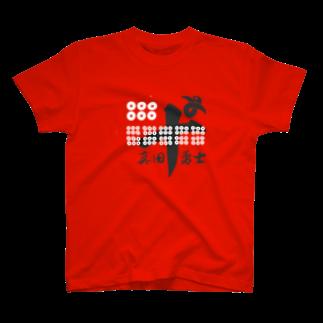 yamachuの戦国武将・真田幸村Tシャツ【真田十勇士】 T-shirts