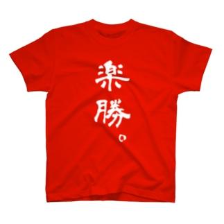 楽勝。(白字) T-shirts