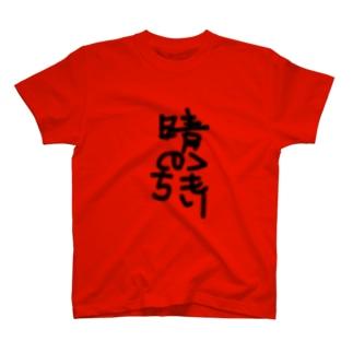 晴れのちくもり T-shirts