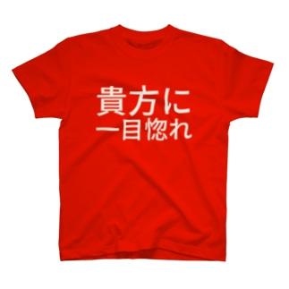 貴方に一目惚れ T-shirts