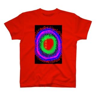 突貫汚染 T-shirts