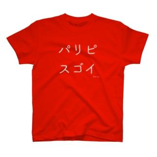 パリピスゴイ_white T-shirts