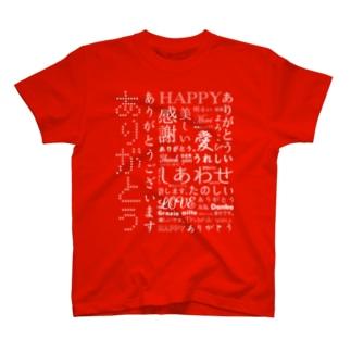 ありがとう。ポジティブ(白文字) T-shirts