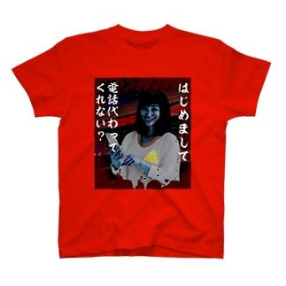 ダサ怖 T-shirts