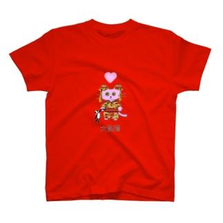 大熊猫的可愛猫♡囍 T-shirts