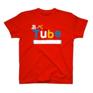 あべちゅーぶグッズ T-shirts