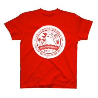 《文鳥》100パーセントキャルルロット T-shirts