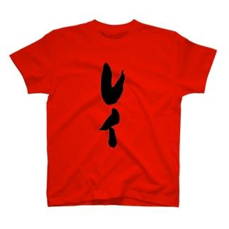 零 T-shirts