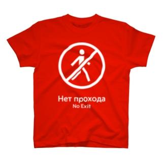 нет прохода T-shirts
