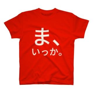 ま、  いっか。     T-shirts