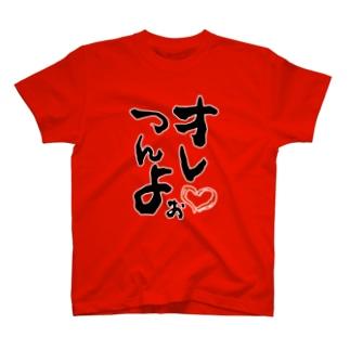 自画自賛したいときに。 T-shirts