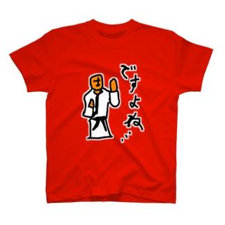空手 ですよね… T-shirts