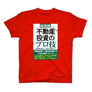 不動産投資のプロ技 T-shirts