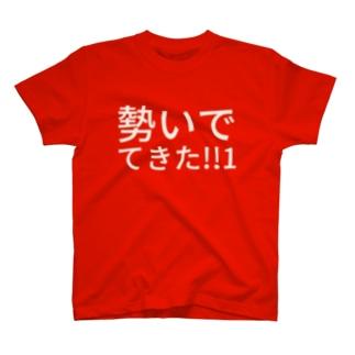 勢いでてきた!!1 T-shirts