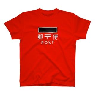 郵便ポスト T-shirts
