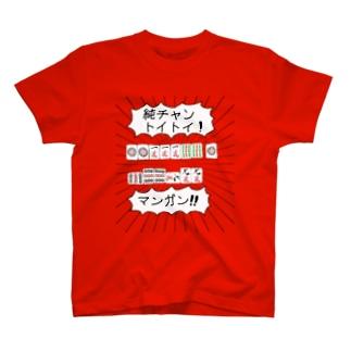 麻雀煽りTシャツ【純チャントイトイ】 T-shirts