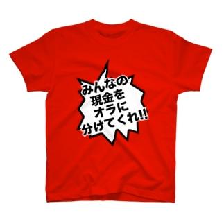 みんなの現金をオラに分けてくれ!! Tシャツ
