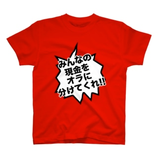 みんなの現金をオラに分けてくれ!! T-shirts