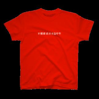 mzk_の俺たちァ不健康老害不良中年だぜ! T-shirts