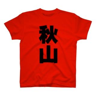 秋山さんT名前シャツ Tシャツ  T-shirts