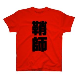鞘師さんT名前シャツ Tシャツ T-shirts