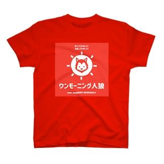 ワンモーニング人狼くん T-shirts
