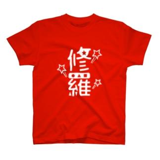 「修羅」金熊先輩モデル T-shirts