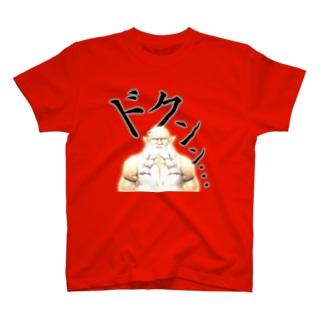 ドクンン… T-shirts