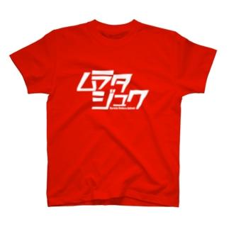 ムラタジュク シロ T-shirts