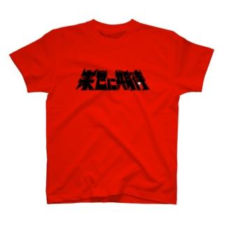 来世に期待 T-shirts