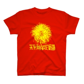 太平洋不知火楽団「不知火花火」🎇 T-shirts