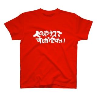 ひとのポナスですしが食べたい T-shirts