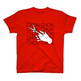 チョキチョキ(濃色) T-shirts