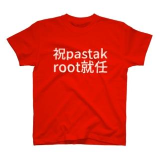 辛子明太子の祝 pastak root就任 T-shirts