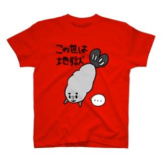 この世は地獄 T-shirts