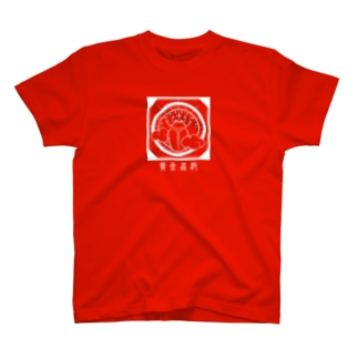黄金蟲教ロゴ入り(白) T-shirts