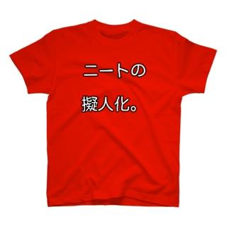 無職という勇者 T-shirts