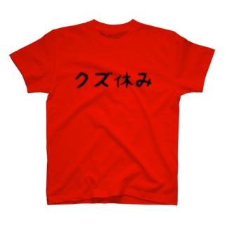 クズ休み T-shirts