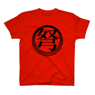 DNRオリジナルロゴ(いっちゃんデカい版) T-shirts