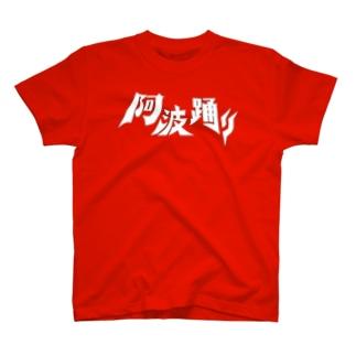 阿波踊り、する? T-shirts