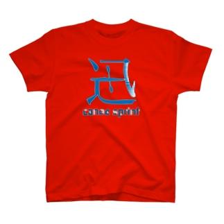 カヌースプリント【迅】 T-shirts
